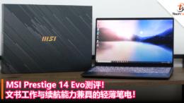 MSI Prestige 14 Evo测评