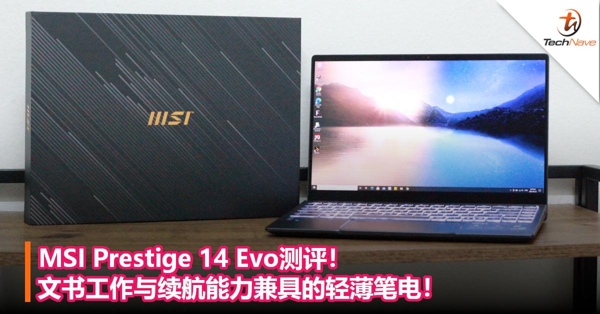 MSI Prestige 14 Evo测评!文书工作与续航能力兼具的轻薄笔电!