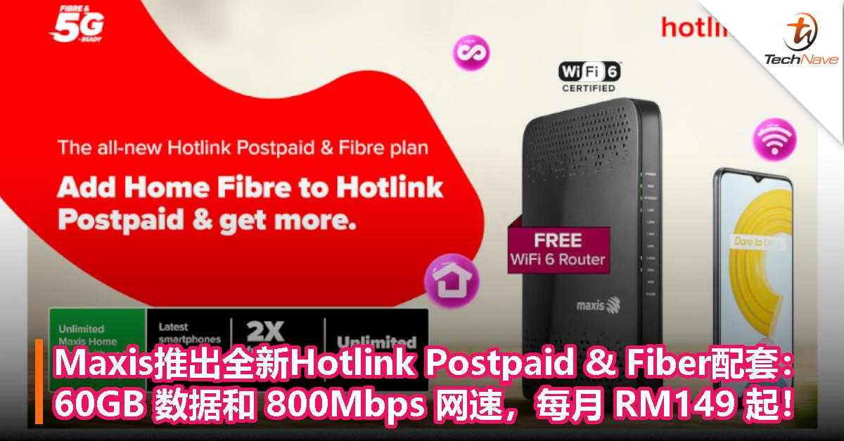 Maxis 推出全新 Hotlink Postpaid & Fiber 配套:60GB 数据和 800Mbps 网速,每月 RM149 起!
