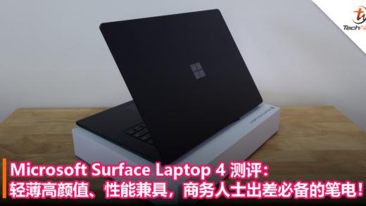 Microsoft Surface Laptop 4 测评:轻薄高颜值、性能兼具,商务人士出差必备的笔电xxx!