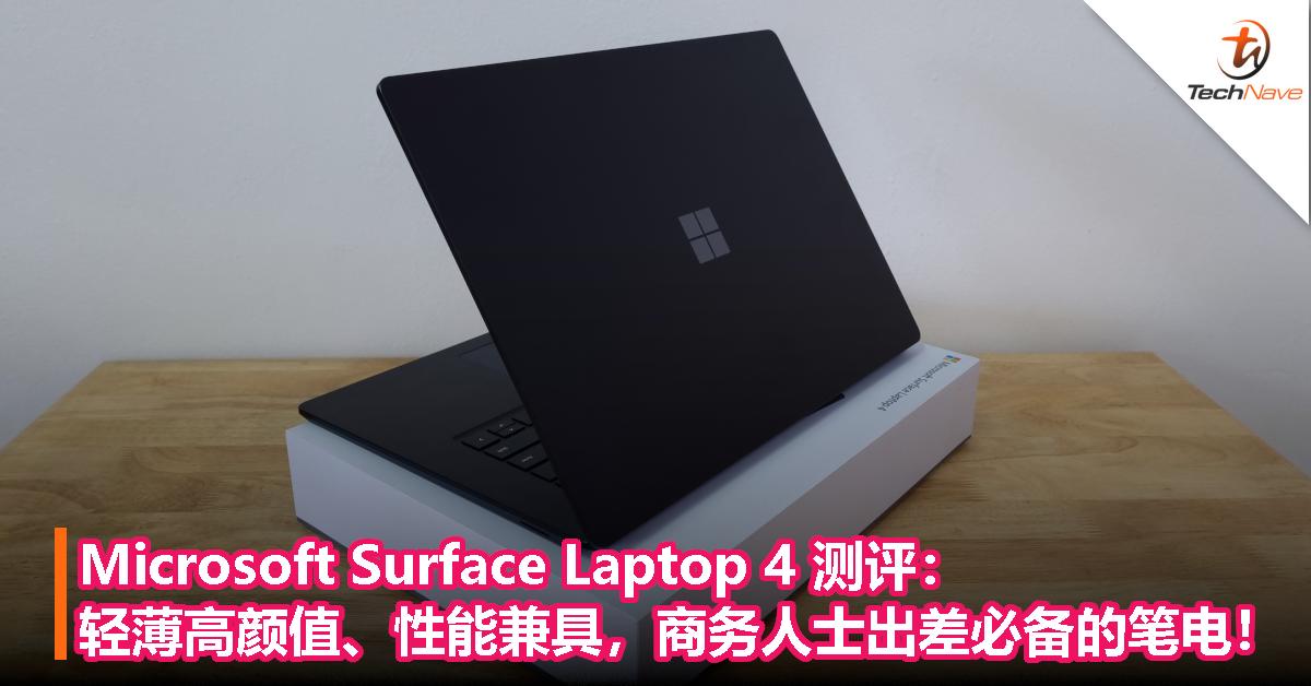 Microsoft Surface Laptop 4 测评:轻薄高颜值、性能兼具,商务人士出差必备的笔电!