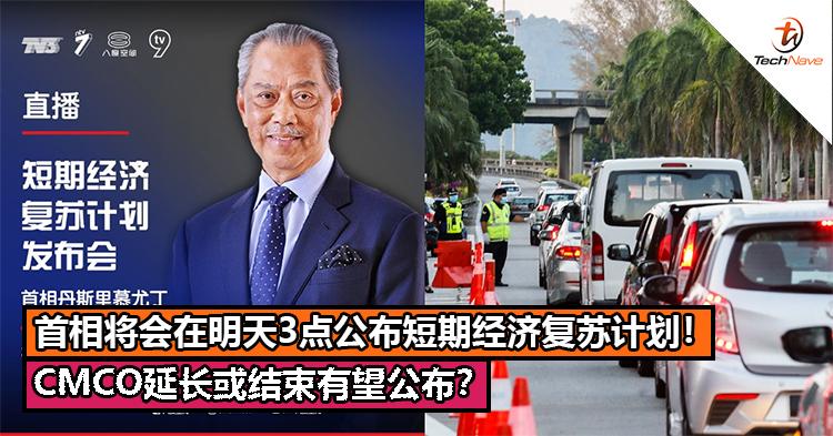 首相慕尤丁将会在明天3点公布短期经济复苏计划!CMCO延长或结束有望公布?
