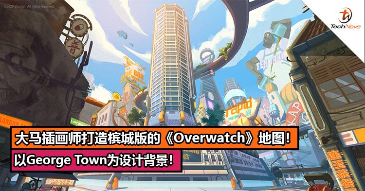 大马插画师打造槟城版的《Overwatch》地图!融入熟悉的景点以及传统特色!