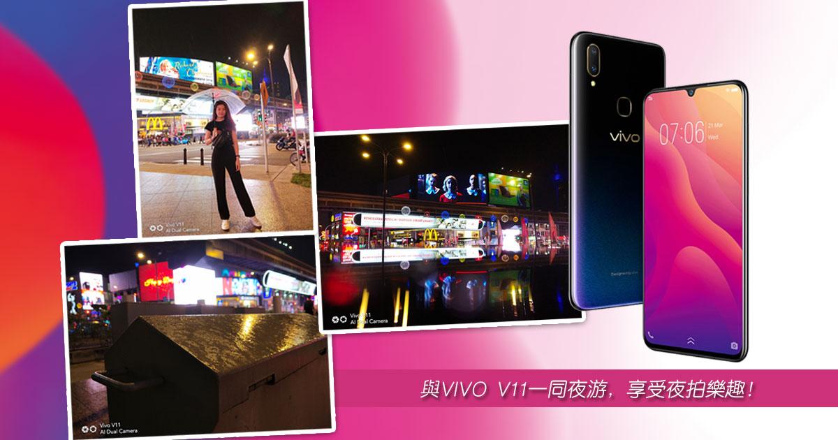 与vivo V11一同夜游,享受夜拍乐趣!