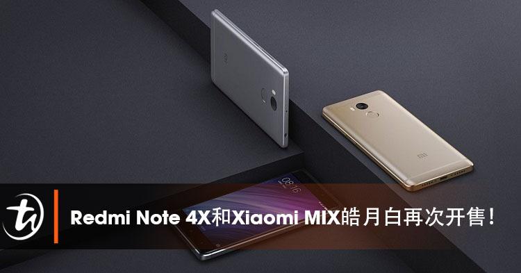 Xiaomi两款新机今日再度开卖!Redmi Note 4X和Xiaomi MIX皓月白再次开售!