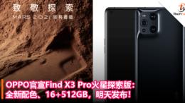 OPPO官宣Find X3 Pro火星探索版:全新配色、16+512GB,明天发布!