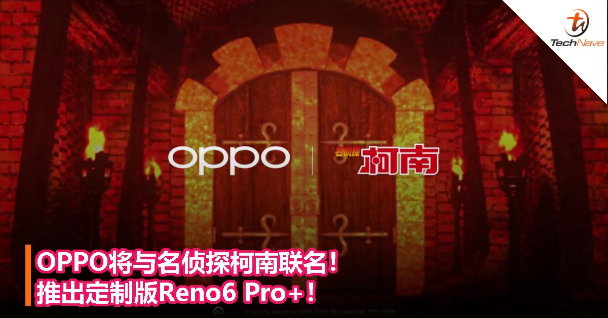 OPPO将与名侦探柯南联名!推出定制版Reno6 Pro+!