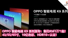 OPPO 智能电视 K9 系列发布:售约RM1271起!43_55_65寸、10亿色彩、HDR10+认证!