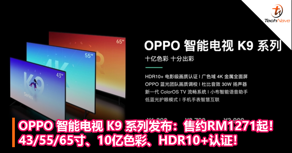OPPO 智能电视 K9 系列发布:售约RM1271起!43/55/65寸、10亿色彩、HDR10+认证!