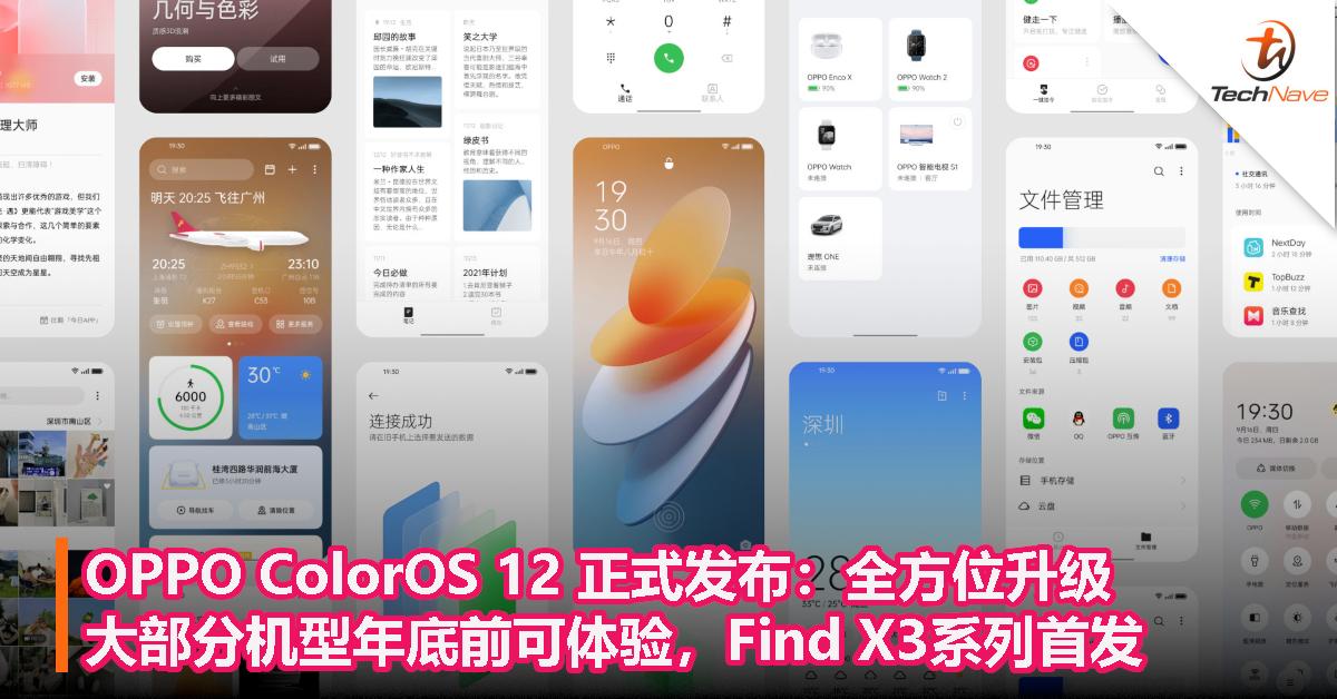 OPPO ColorOS 12 正式发布:全方位升级,大部分机型年底前可体验,Find X3系列首发!