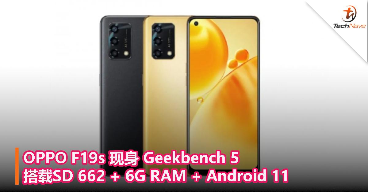 OPPO F19s 现身 Geekbench 5:搭载SD 662 + 6G RAM + Android 11!