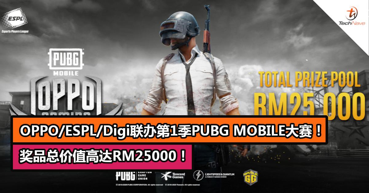 OPPO、ESPL(电竞玩家联盟)以及Digi联办《OPPO Gaming Tournament Season 1》!奖品总价值高达RM25000!