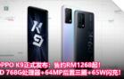 OPPO K9正式发布:售约RM1268起!SD 768G处理器+64MP后置三摄+65W闪充!
