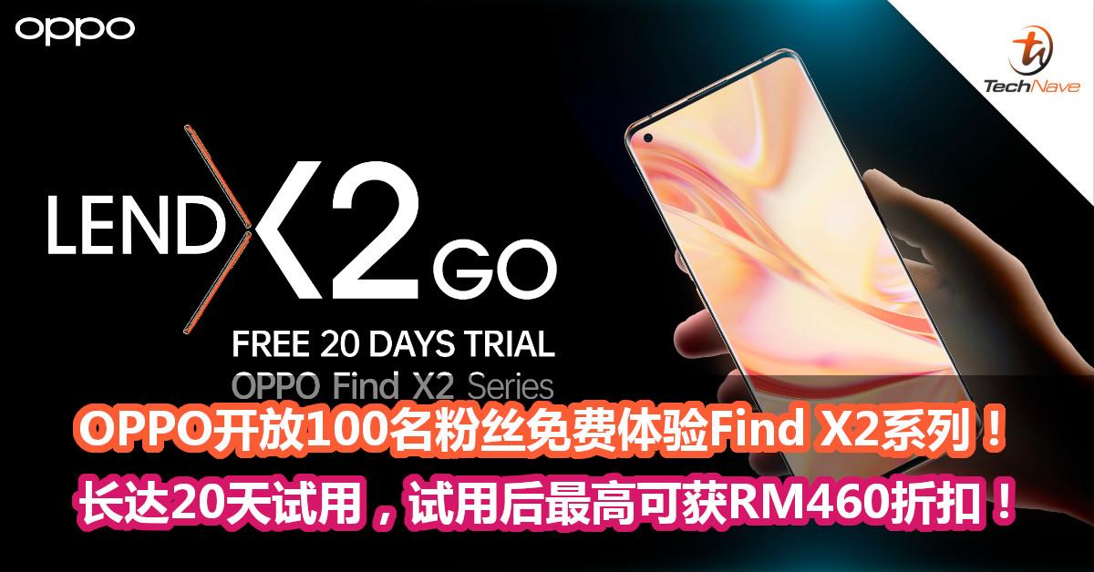 OPPO开放100名粉丝免费体验Find X2系列!长达20天试用,试用后最高可获RM460折扣!