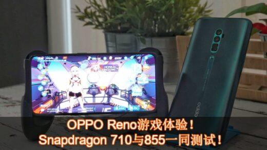 OPPO Reno Gaming