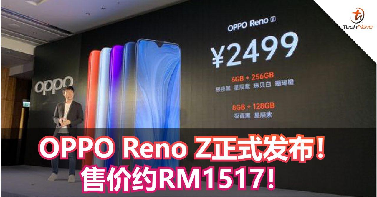 OPPO Reno Z正式发布!MediaTek P90+后置48MP!售价约RM1517!