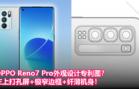 OPPO Reno7 Pro外观设计专利图?左上打孔屏+极窄边框+纤薄机身!