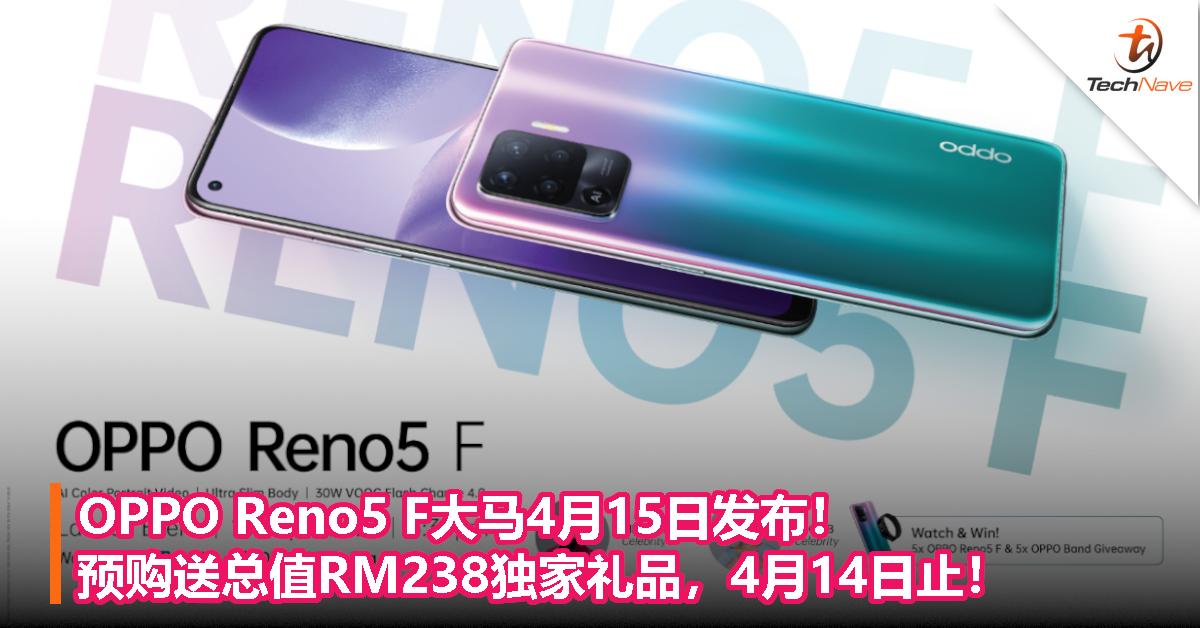 OPPO Reno5 F大马4月15日发布!预购送总值RM238独家礼品,4月14日止!