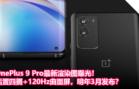 OnePlus 9 Pro leaked