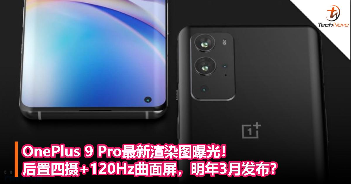 OnePlus 9 Pro最新渲染图曝光!后置四摄+120Hz曲面屏,明年3月发布?