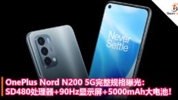 OnePlus Nord N200 5G完整规格曝光:SD480处理器+90Hz显示屏+5000mAh大电池!