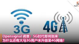 Opensignal 调查:5G时代即将到来,为什么还有大马3G用户未升级至4G网络!