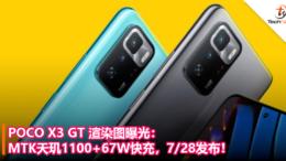 POCO X3 GT 渲染图曝光:MTK天玑1100+67W快充,7_28发布!