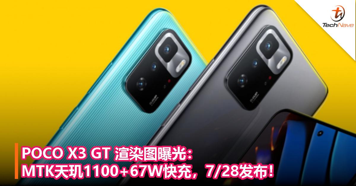 POCO X3 GT 渲染图曝光:MTK天玑1100+67W快充,7/28发布!