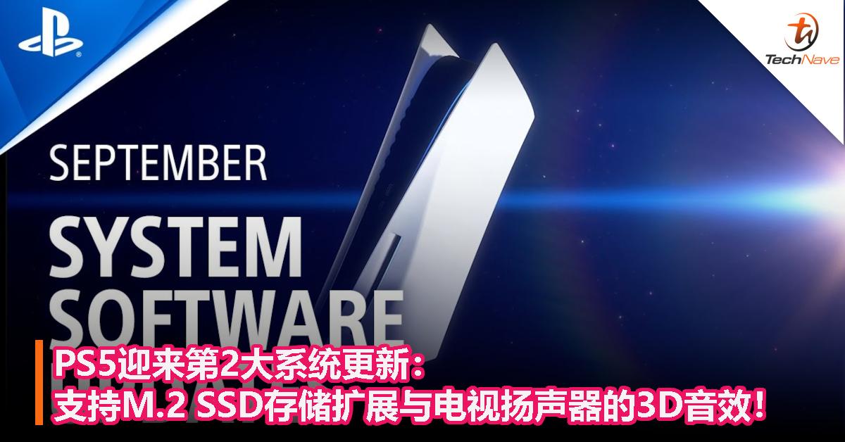PS5迎来第2大系统更新:支持M.2 SSD存储扩展与电视扬声器的3D音效!