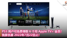 PS5 用户可免费领取 6 个月 Apple TV+ 会员!独家优惠 2022年7月22日止!