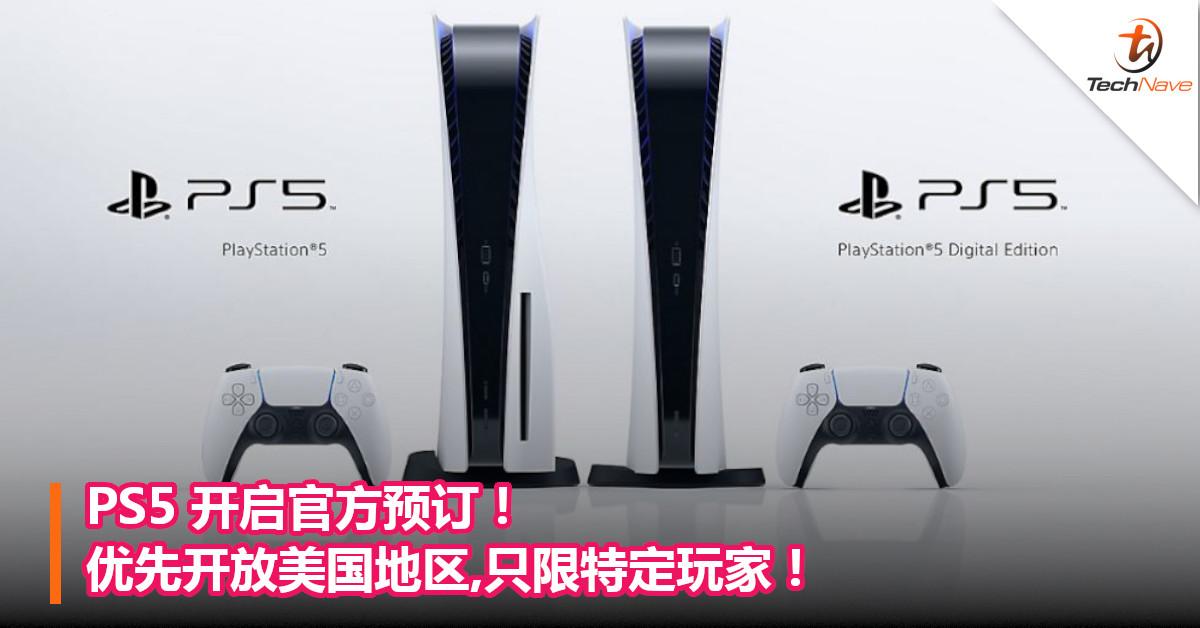 PS5开启官方预订!优先开放美国地区,只限特定玩家!