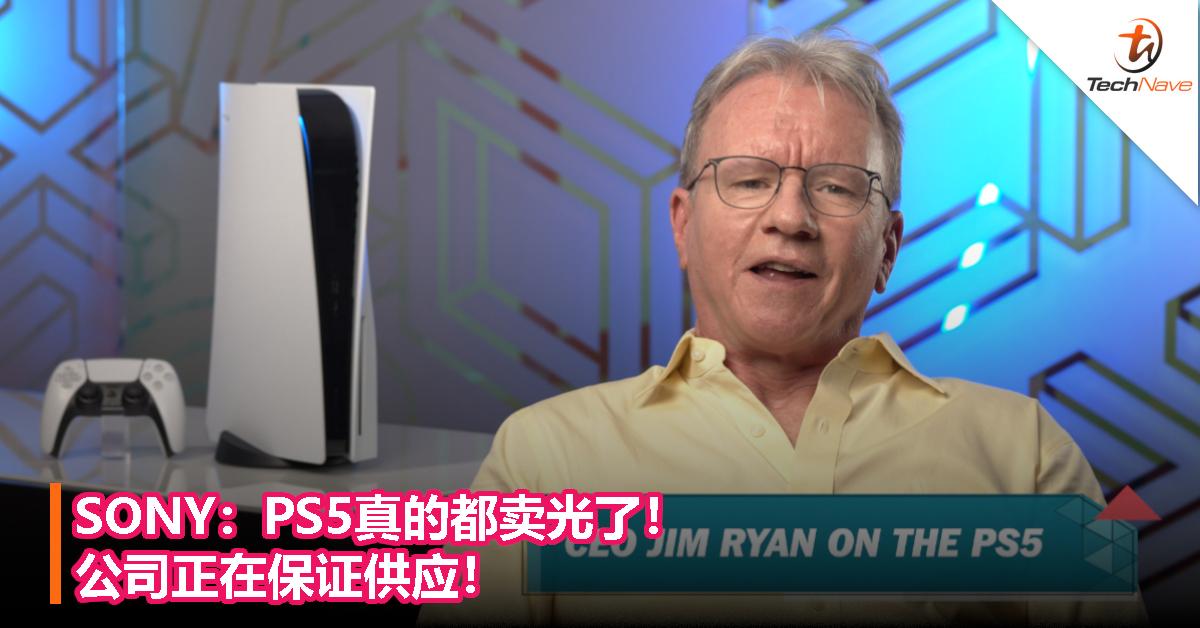 SONY:PS5真的都卖光了!公司正在保证供应!