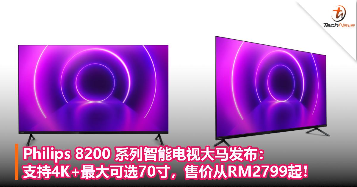 Philips 8200 系列智能电视大马发布:支持4K+最大可选70寸,售价从RM2799起!