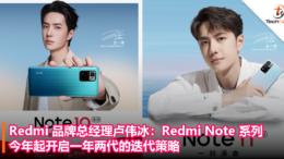 Redmi 品牌总经理卢伟冰:Redmi Note 系列今年起开启一年两代的迭代策略!