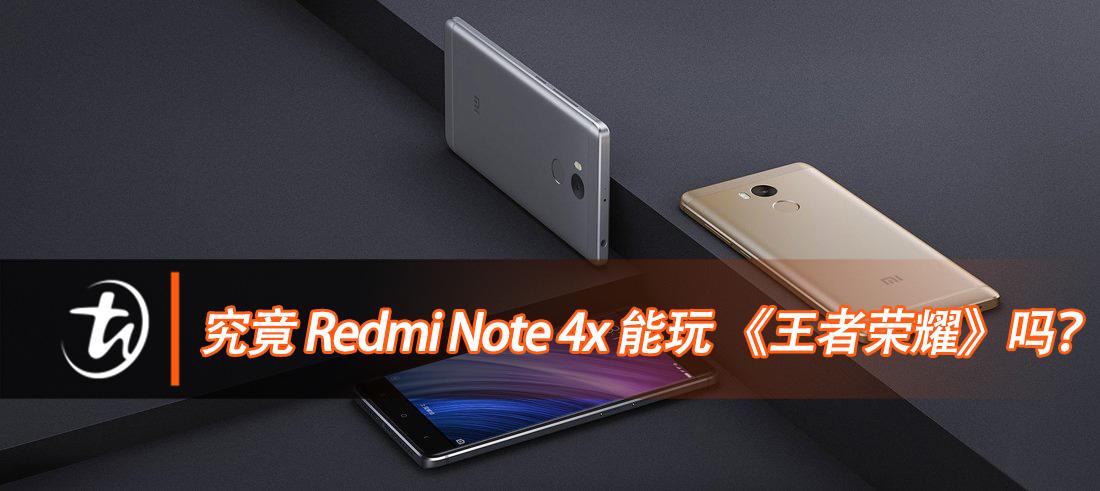 红米Note 4X实测!到底Snapdragon625能玩《王者荣耀》吗?