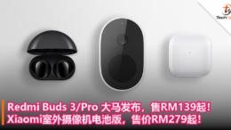 Redmi Buds 3 Pro 大马发布,售RM139起!Xiaomi室外摄像机电池版,售价RM279起!