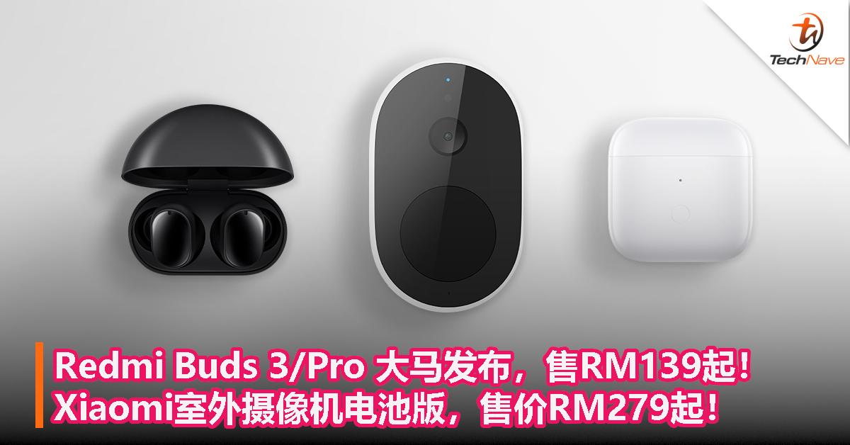 Redmi Buds 3/Pro 大马发布,售RM139起!Xiaomi室外摄像机电池版,售价RM279起!