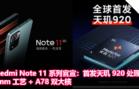 Redmi Note 11 系列官宣:首发天玑 920 处理器,6nm 工艺 + A78 双大核!