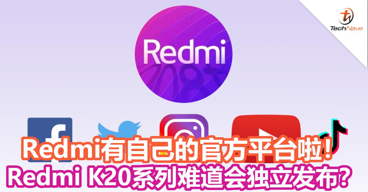Redmi K20系列将在大马Redmi自家官方平台宣布发布?