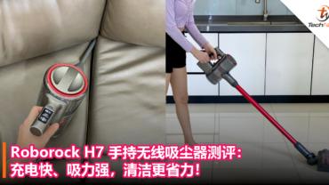 Roborock H7 手持无线吸尘器测评:充电快、吸力强更省力,一机兼顾日常的清洁需求!new