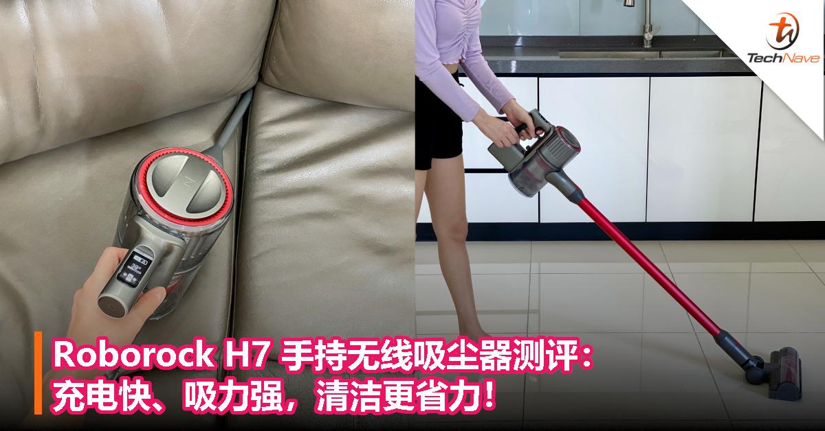 Roborock H7 手持无线吸尘器测评:充电快、吸力强更省力,一机兼顾日常的清洁需求!