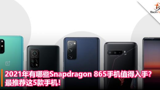 SD865 phone