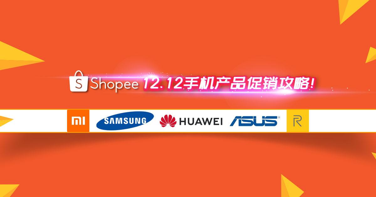 Shopee 12.12促销攻略!最低RM349,这些手机产品千万别错过!