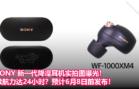 SONY 新一代降噪耳机实拍图曝光!续航力达24小时?预计6月8日前发布!
