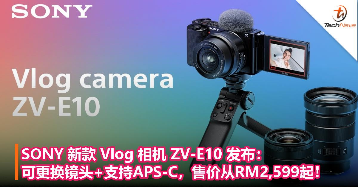 SONY 新款 Vlog 相机 ZV-E10 发布:可更换镜头+支持APS-C格式,售价从RM2,599起!