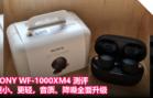 SONY WF-1000XM4 测评:更小、更轻,音质、降噪全面升级!