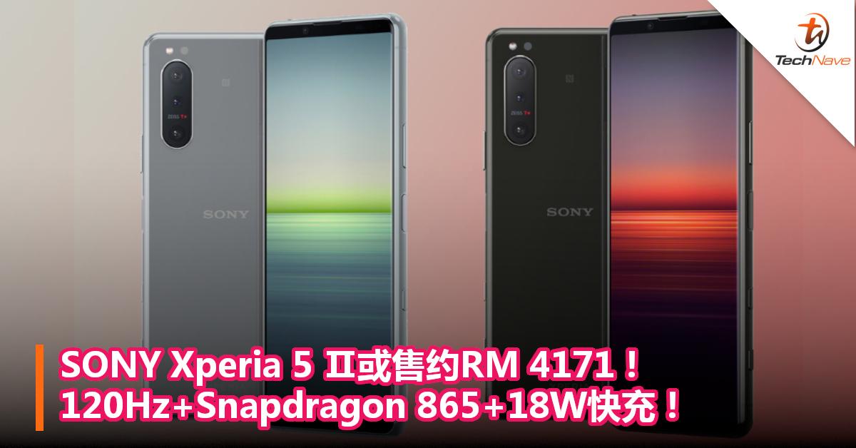 SONY Xperia 5 Ⅱ或售约RM 4171!120Hz+Snapdragon 865+18W快充!