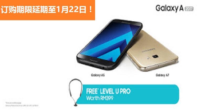 Samsung Galaxy A系列(2017)订购服务期限延期至1月22日!附送耳机!