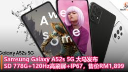 Samsung Galaxy A52s 5G 大马发布:SD 778G+120Hz高刷屏+IP67,售价RM1899!