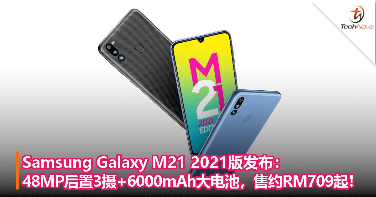 Samsung Galaxy M21 2021版发布:售约RM709起!48MP后置三摄+6000mAh大电池!